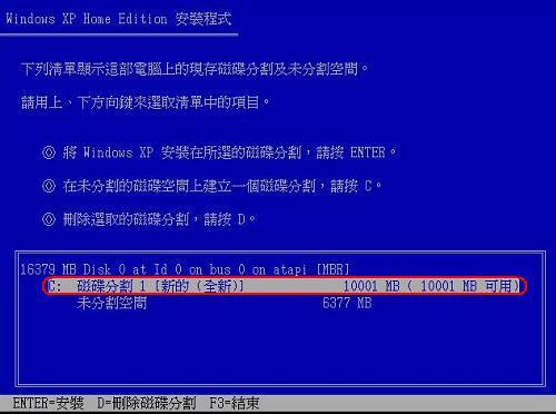 lemel电脑重新安装windows xp(上)-安装作业系统